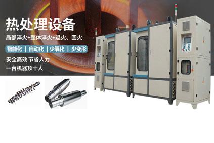 金属感应加热热处理设备