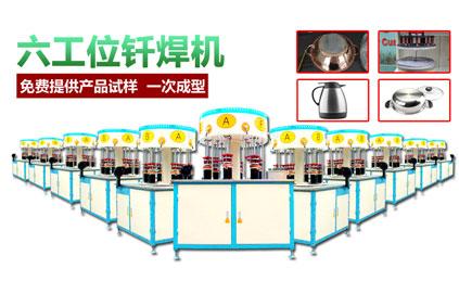 中小家电行业高频钎焊焊接设备