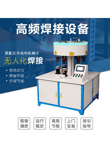 自动化高频焊接钎焊设备