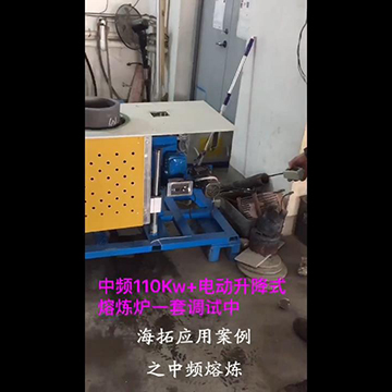 Top-out automatic lifting medium frequency melting furnace live demonstration video