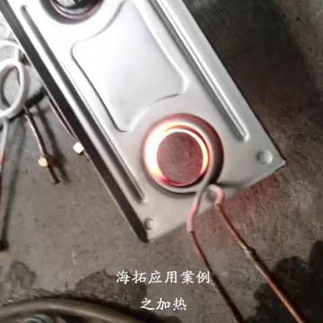 高频加热机不锈钢工件局部加