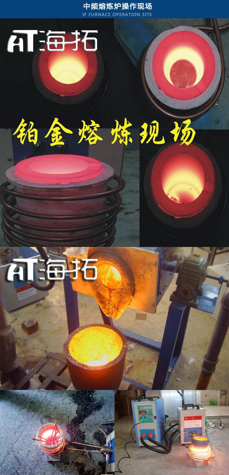 熔炼炉案例