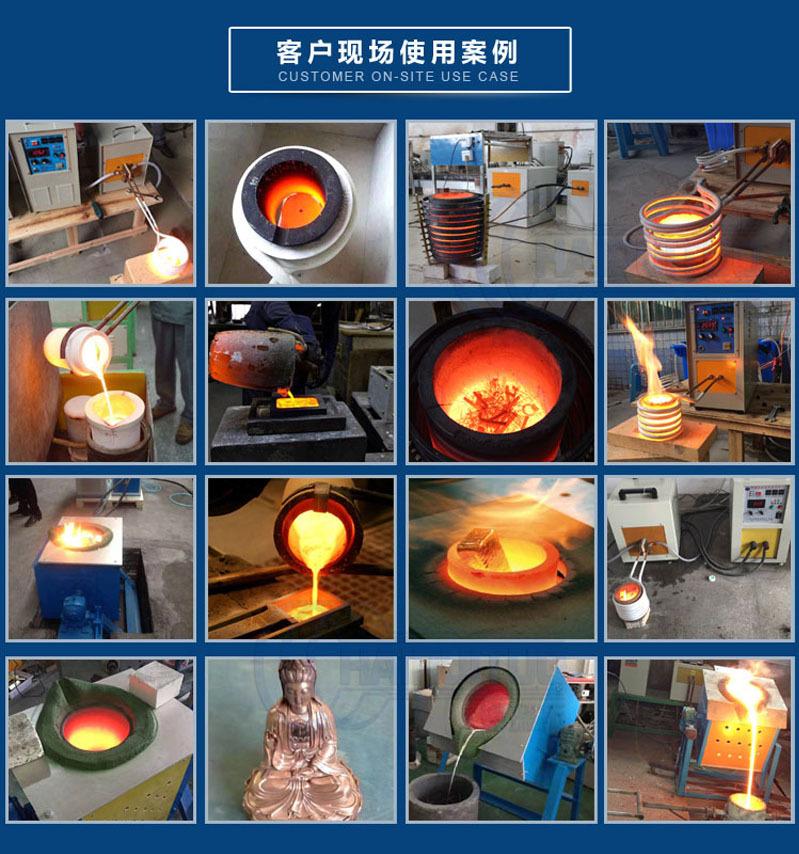 中频熔炼炉熔炼现场案例