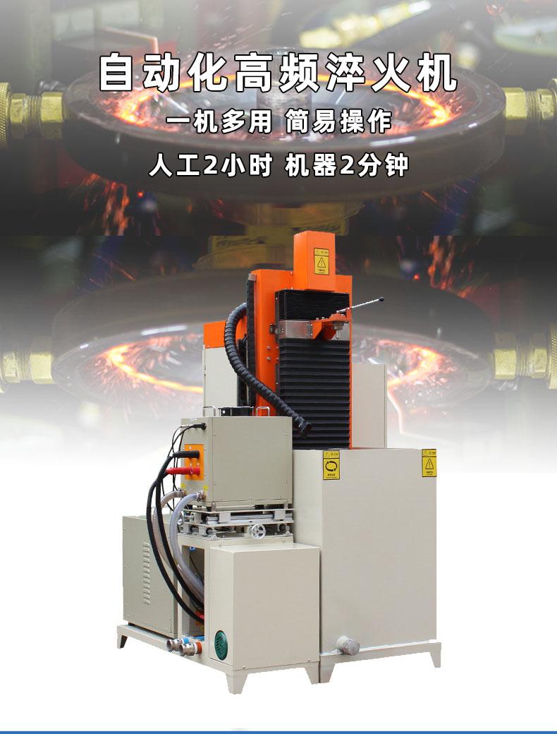 东莞超高频淬火设备