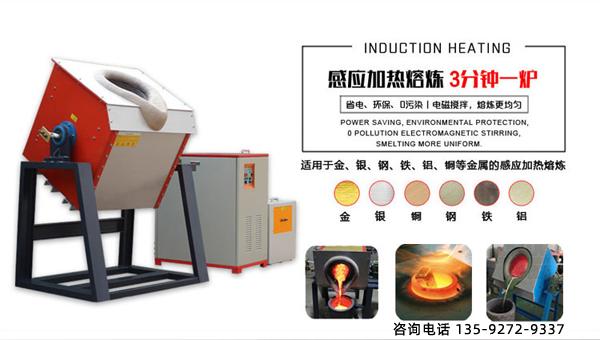 中频感应炉熔炉