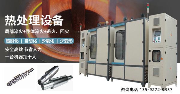 中频淬火机设备
