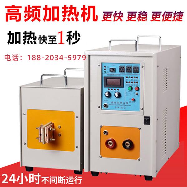 东莞高频加热机设备厂家