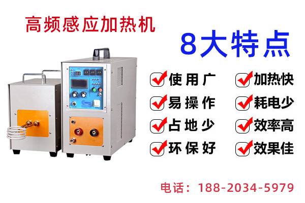 龙八国际官方网站感应加热电源