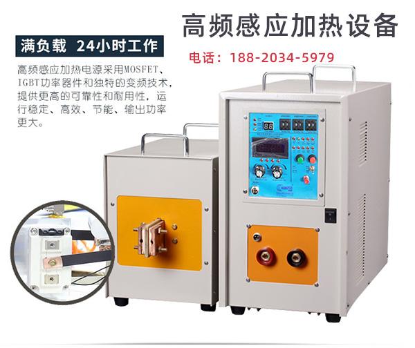 福建高频感应加热机厂家