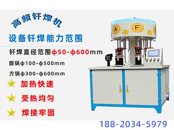 自动化高频钎焊机厂