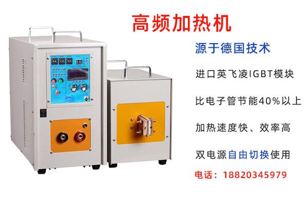 高频淬火机生产厂家