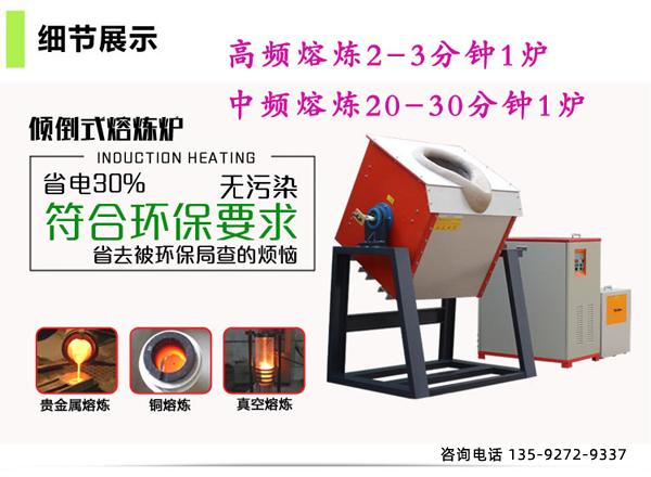 中频熔铝熔炼炉