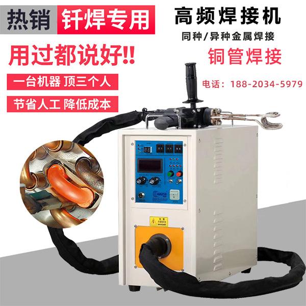 龙八国际官方网站小型高频焊机15ab