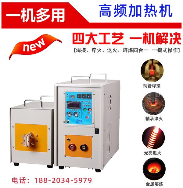 高频加热机