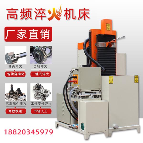 武汉立式淬火机床厂家