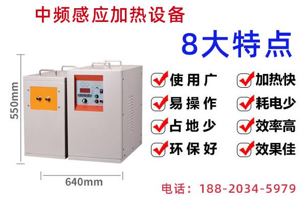 中高频淬火设备