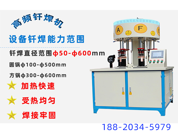 高频焊机s