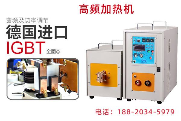 高频感应加热设备试验