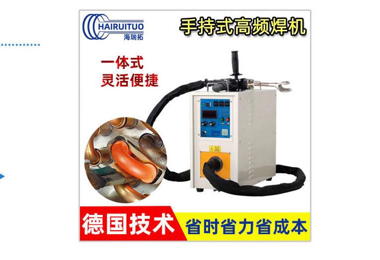 手持式高频焊机
