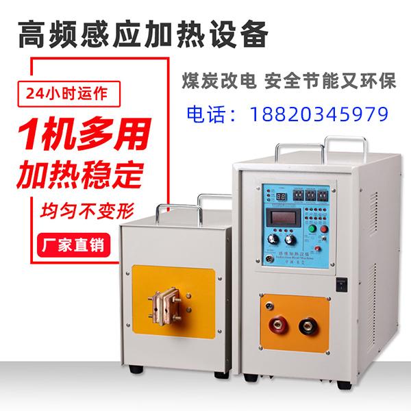 高频感应加热设备使用