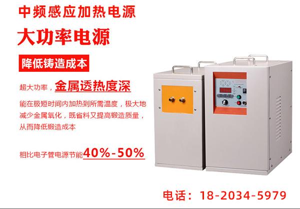 图:中频感应加热机