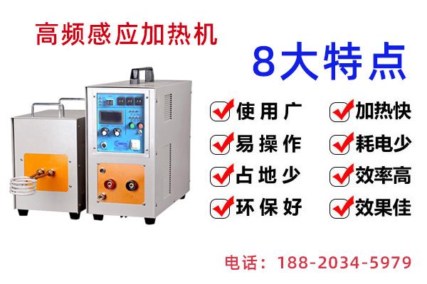 图:高频感应加热机