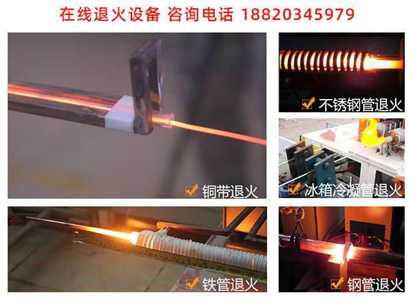 不锈钢管退火炉