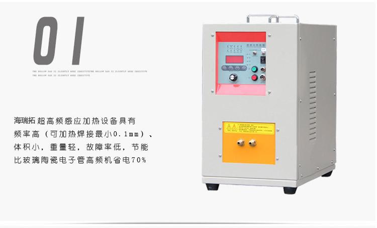 超高频感应加热设备
