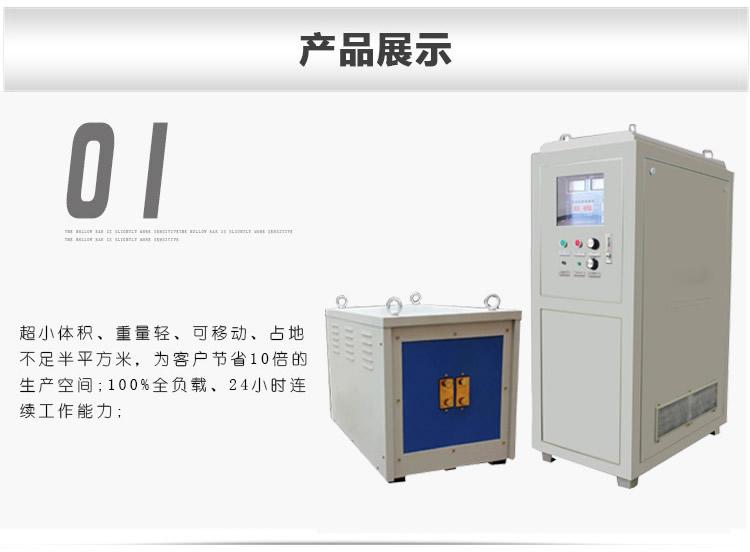 超音频感应加热设备