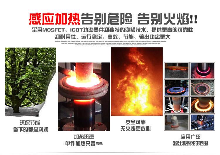 高频感应加热设备优势