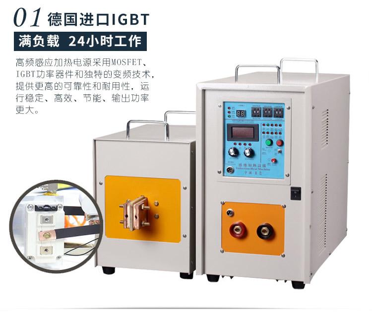 高频感应加热设备基本说明一