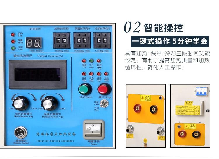 高频感应加热设备基本说明二