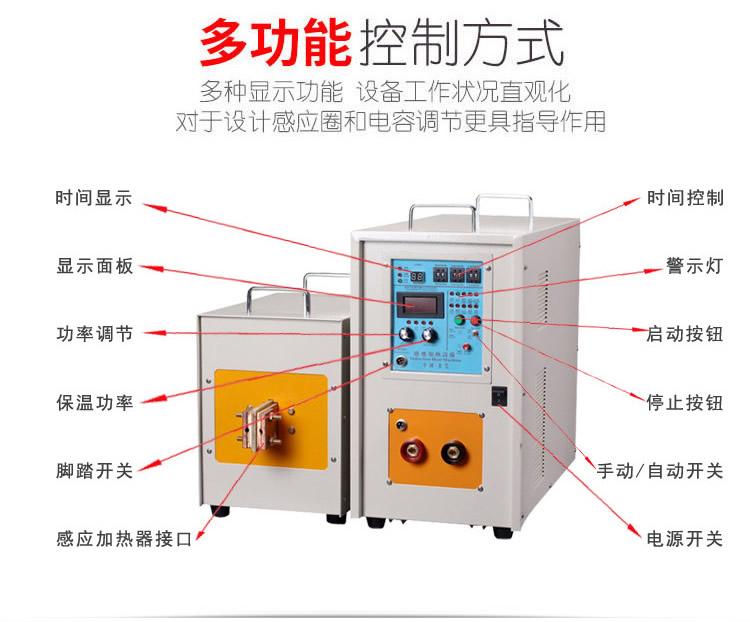 高频感应加热设备功能键指示说明