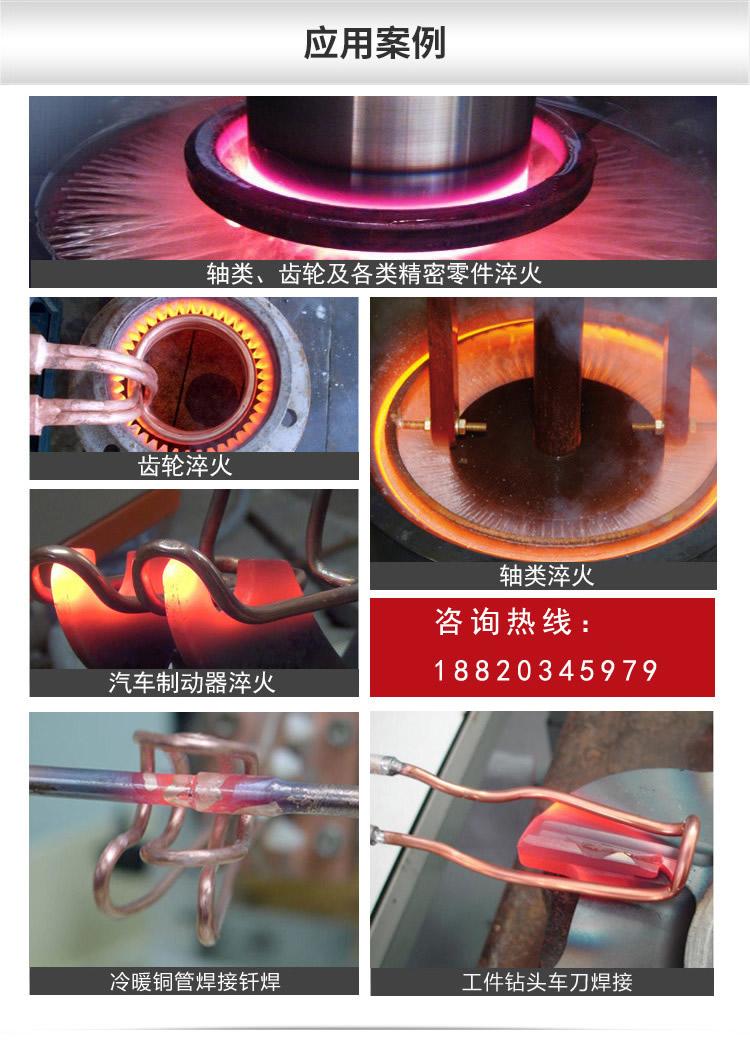 高频感应加热设备工艺案例