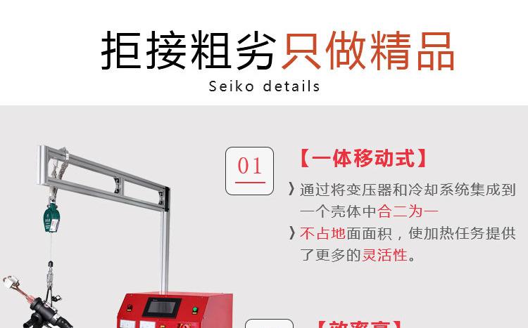 高频焊机基本说明一