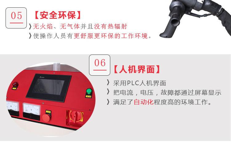 高频焊机基本说明三