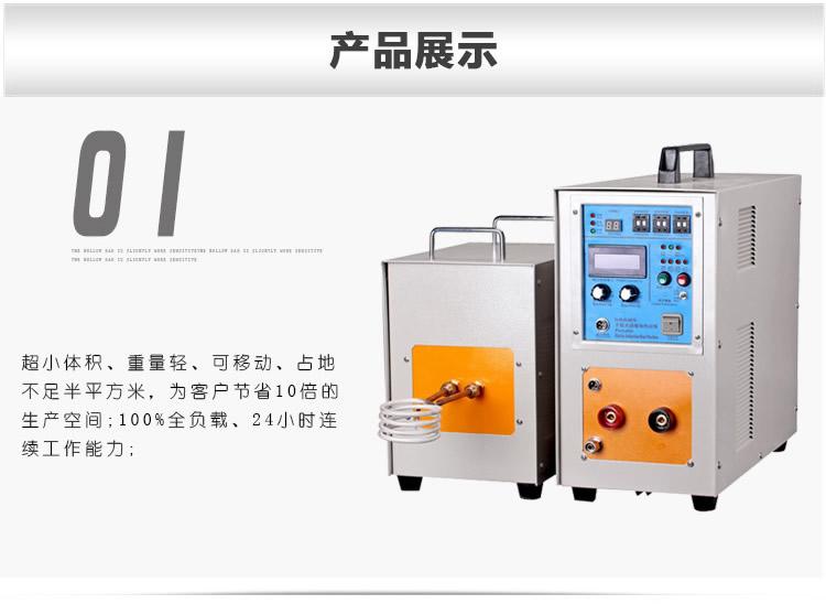 高频加热机参数表