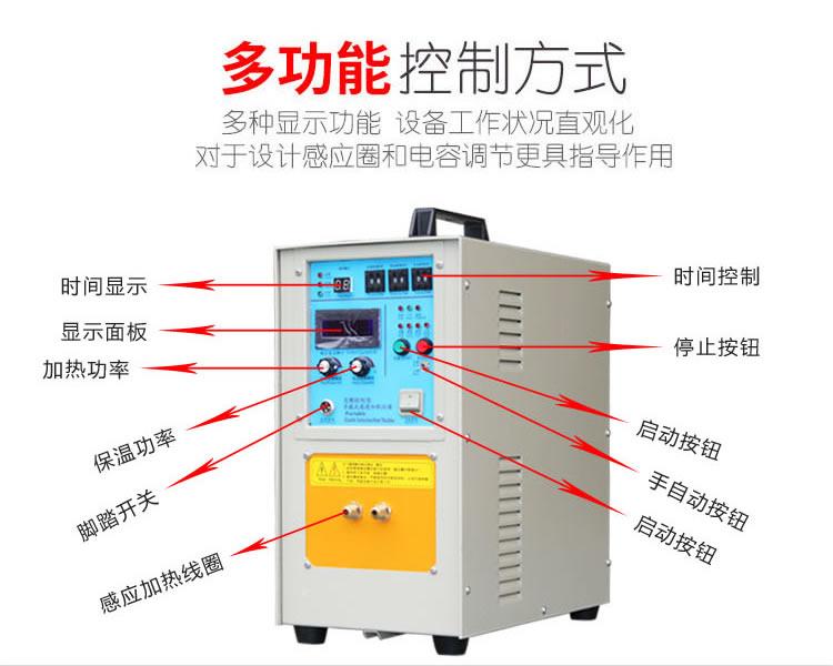 高频加热机一体机