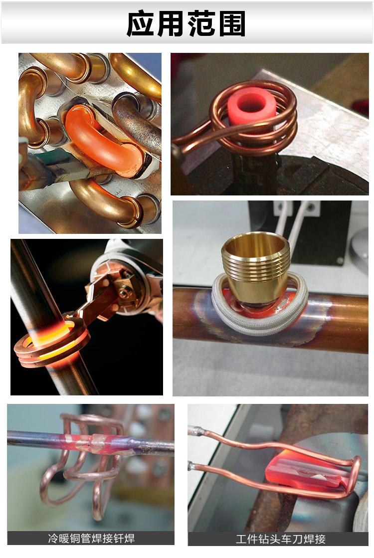 高频焊机应用案例