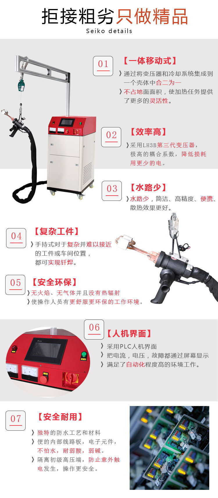 小型手持移动式高频加热机说明