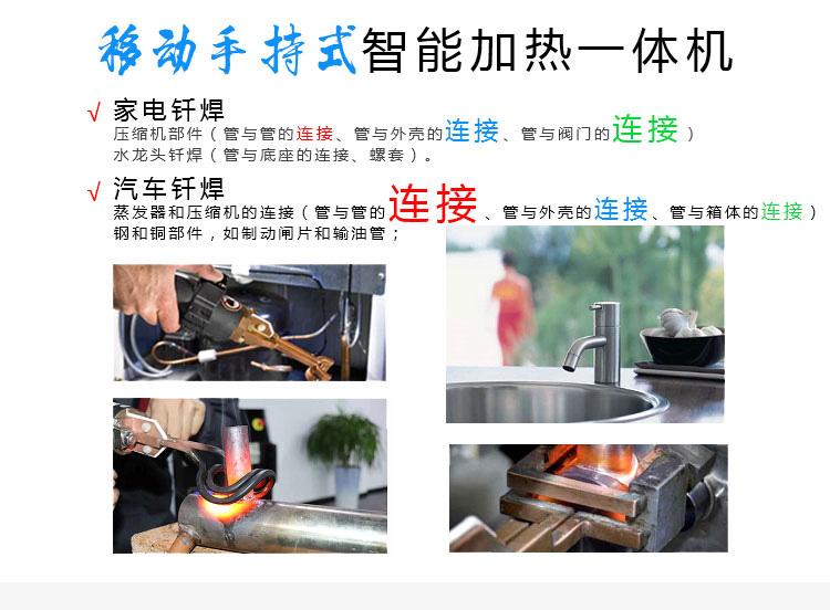 小型手持移动式高频加热机用途