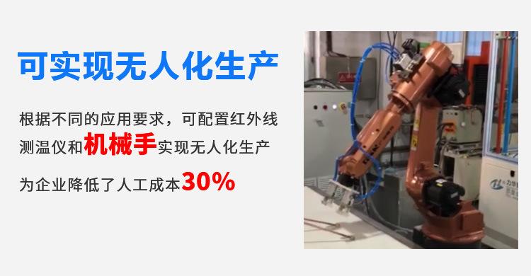 高频钎焊机