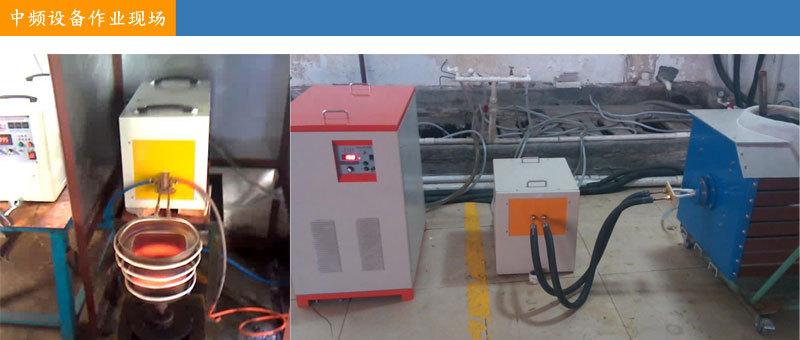中频感应加热设备工艺案例