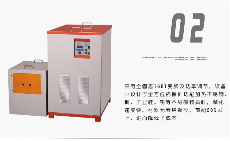 中频加热机基本说明二