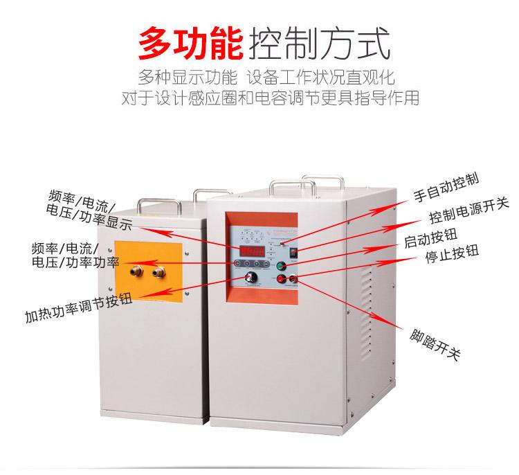 中频加热机功能键指示说明